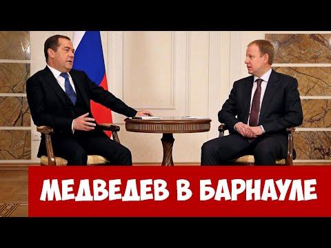 Дмитрий Медведев посетил Алтайский край. Как его встречали - немного хроники и размышлений