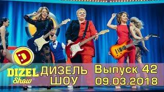 Дизель шоу 2018 - новый выпуск 42 от 09.03.2018 | Дизель cтудио