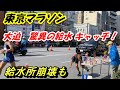東京マラソン2020 大迫選手による驚異の給水キャッチ! 10キロ20キロ給水シーンと女子による給水所の崩壊