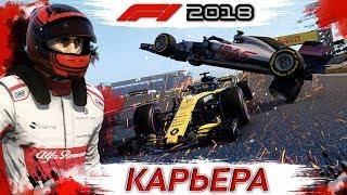Самая ужасная гонка в формула 1. Играем в F1 2018 / Видео