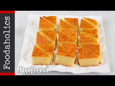 Παλιά συνταγή για αφράτο ραβανί   Foodaholics