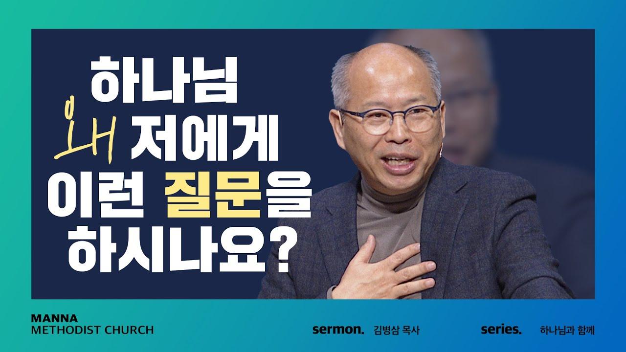 [만나교회] 하나님께서 우리에게 물으실 때