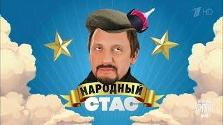 Вечерний Ургант. Народный Стас - Стас Михайлов.(09.12.2016)