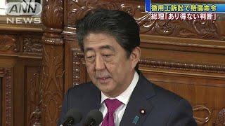 「あり得ない」徴用工巡る韓国の判決に総理が不快感(18/10/30) thumbnail