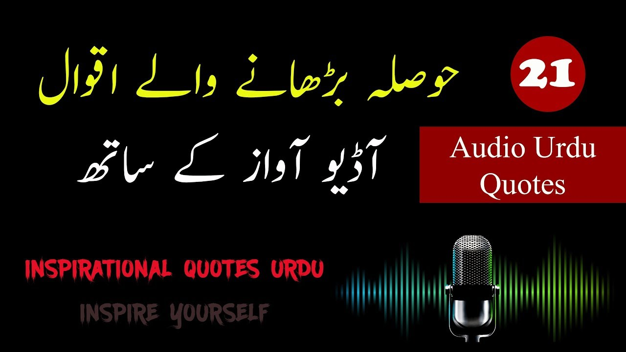 23 Best Ever Motivational Quotes In Urdu Motivational Quotes In