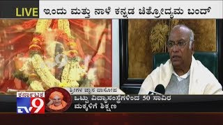 Mallikarjun Kharge Express Grief Over Demise Of Sri Shivakumara Swamiji