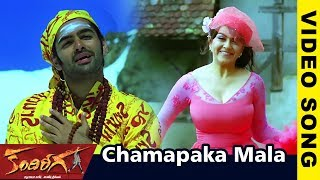 Chamapaka Mala video Song - Kandireega movie Songs - Ram, Hansika, Aksha