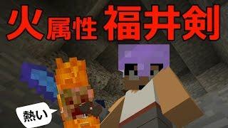 【カズクラ】火属性になった福井県で大冒険!マイクラ実況 PART475 thumbnail