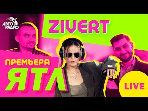 """@Zivert - Live-версия """"ЯТЛ"""", любовь к Бадоеву и США, стыд из-за фонограммы, мечты о мировой сцене"""