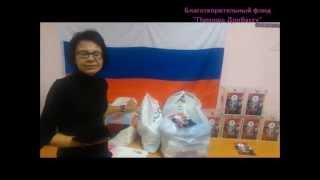 Алёна Кочкина доставила помощь грудничкам Донецка.(, 2015-10-07T13:24:05.000Z)
