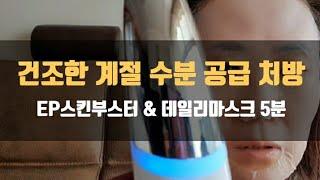 건조한 계절 수분충전 처방(feat.스킨부스터) 애터미
