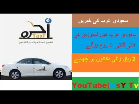 Saudi Arabia News Today|| About Limousine Car || MsY Tv || on Urdu ||Hindi