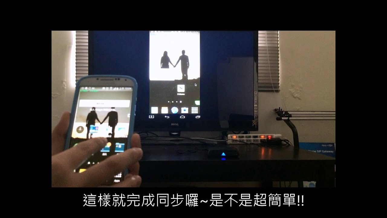 M8智慧電視盒 讓手機與電視同步 - YouTube