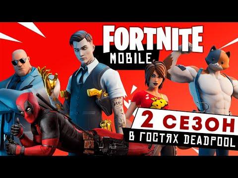 Fortnite Mobile - Шпионский 2 сезон. Комната Дедпула (ios) #11