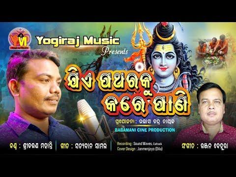 Bolbum special 2018 ||  Jie Pathara Ku kare Pani || Sricharan ||  Ranjan || By Yogiraj Music