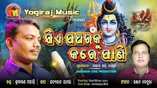 Bolbum special 2018 ||  Jie Pathara Ku kare Pani || Sricharan ||  Ranjan || By Yogiraj Music Mp3 Song Download