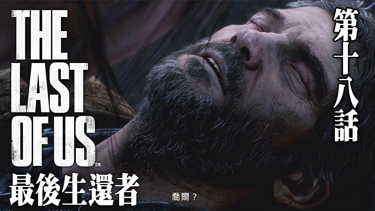 【The Last of Us 最後生還者】喬爾起身告訴我怎麼做啊!(PS4PRO)1080P