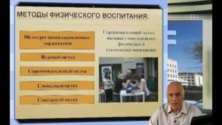 ИОП Видеолекция 4 Основы методики физического воспитания