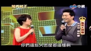 林淑蓉 羅時豐 20130629豬哥亮 陳亞蘭 萬秀豬王