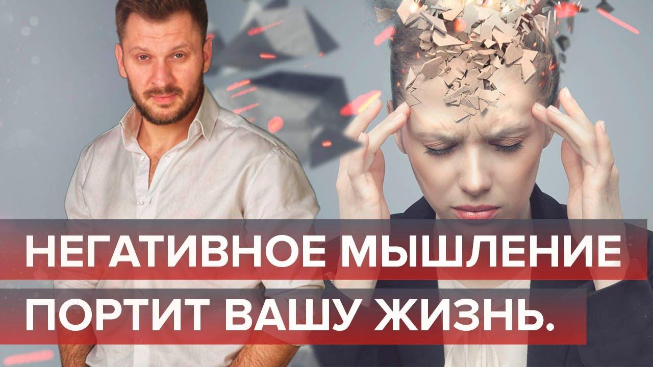 Мусор в голове! Негативное мышление портит вашу жизнь.