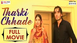 Tharki chhade - best punjabi comedy movie part 1,2,3,4,5.6(Official Video) Bibbo Bhua hit film