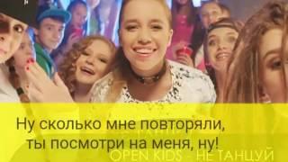 Karaoke Open Kids не танцуй