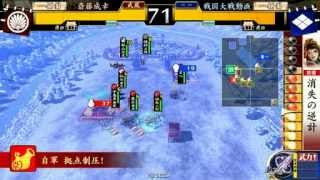 [戦国大戦]日輪の天下人VS破裏拳火門[8国]