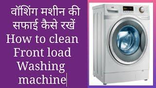 How to clean Front load Washing machine cleaning | वॉशिंग मशीन की सफाई कैसे करें ?🌞🌞🌞
