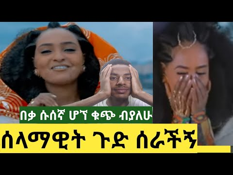 Selamawit Yohannes – Yebleni'loo | የብለኒ'ሎ – New Ethiopian Music 2019 (Official Video