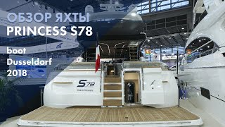 New Princess S78 | Мировая премьера | boot Düsseldorf 2018