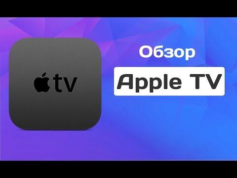 Обзор Apple TV, что умеет �тот гаджет? Он на �амом деле лучше в�ех?