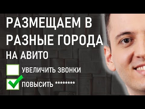 Размещение объявлений в разные города по России на Авито