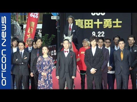 中村勘九郎、松坂桃李、大島優子 新宿の街中に出現 映画『真田十勇士』豪華キャスト大集結