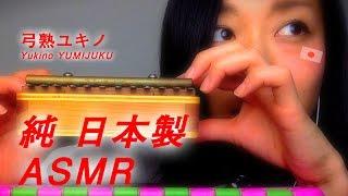 Hi! This is Japanese ASMR, Yukino YUMIJUKU! Thank you for sending m...