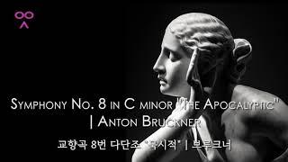 Symphony No. 8 in C minor &quo…