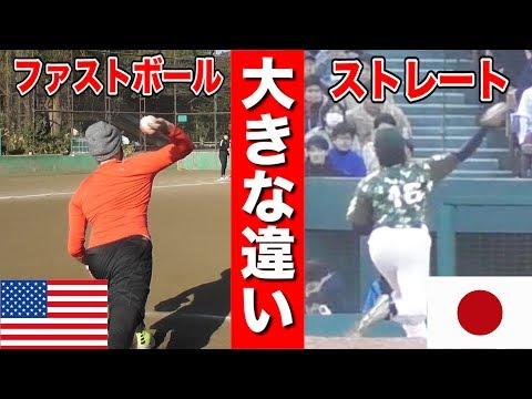 MLBレベルのファストボール…日本人が打てない理由がわかった!アニキが熱弁!