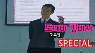 도깨비 김비서 조우진 편집영상