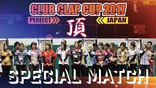 【CLUB CLAP CUP 2017~頂~】JAPANvsPERFECT SPECIAL MATCH【対抗戦エキシビジョン】