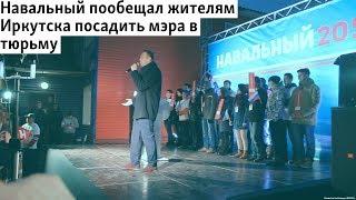 Навальный в Иркутске