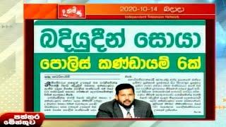 Paththaramenthuwa - (2020-10-14)   ITN Thumbnail