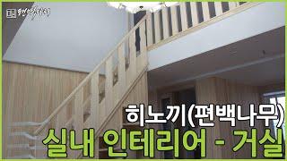 [편백마리] 복층 아파트 편백나무 실내 인테리어 - 거…