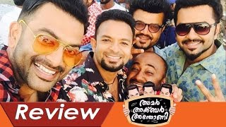 Amar Akbar Anthony Full Movie Review | Prithviraj , Jayasurya, Nadirshah