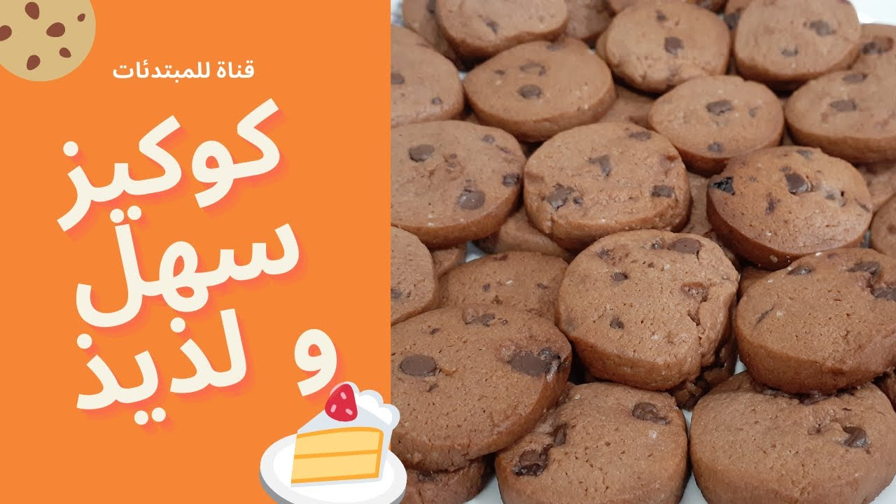 طريقة عمل كوكيز الشوكولاتة سهل و لذيذ بمكونات بسيطة Cookies au pépites de chocolat facile et rapide