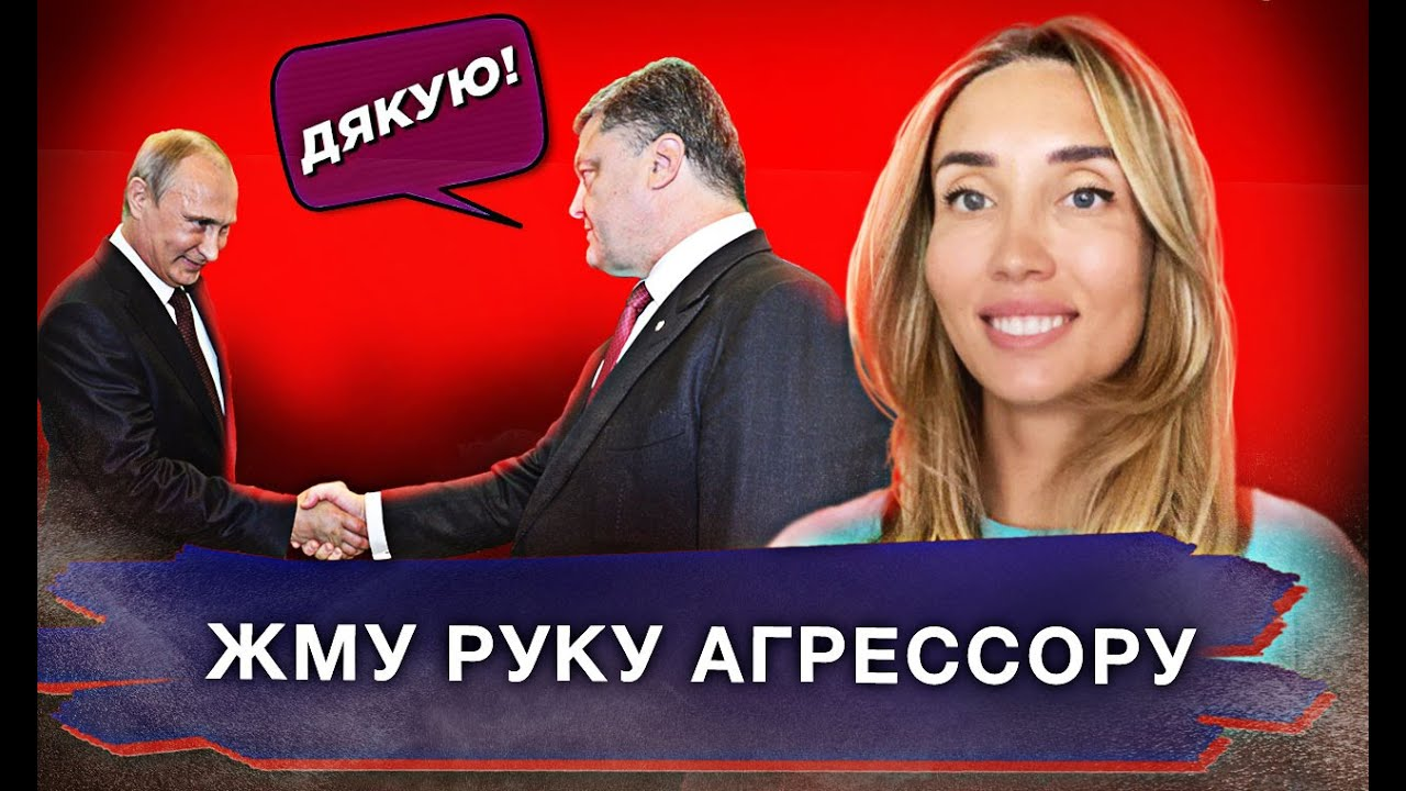 Почему Порошенко дякував Путину и жал ему руку