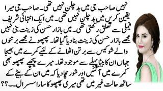 Urdu Moral Stories    Bad Chalan Larki    Very Emotional Story    Sabaq Amoz Kahaniyan #15