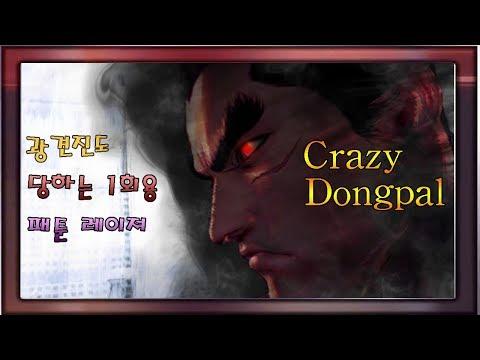 Tekken7 Crazydongpal Kazuya  1회용데빌 패턴