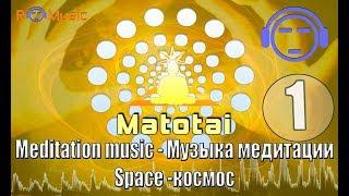 Space, космос - 1 - Meditation music - Музыка медитации - Matotai