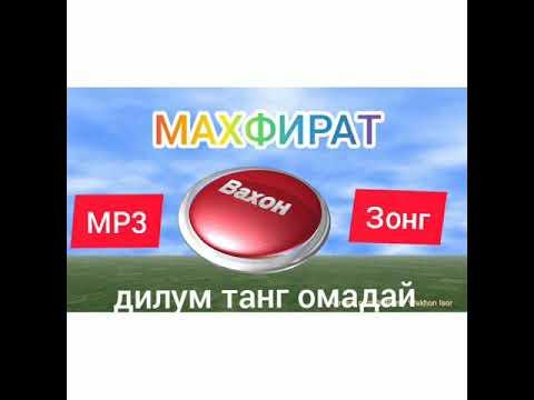 МАХФИРАТ ЗОНГ (дилум танг омадай)