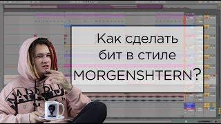 Как сделать бит в стиле MORGENSHTERN в Ableton Live. Урок на Изиреп за 5 минут??