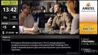 Пример рекламного эфира в точках продаж алкогольной продукции